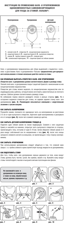 уроцел-инструкция