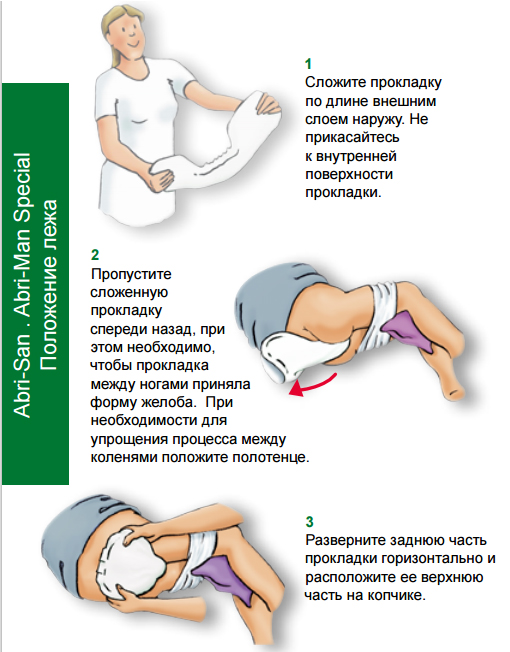 абри-сан-инструкция2
