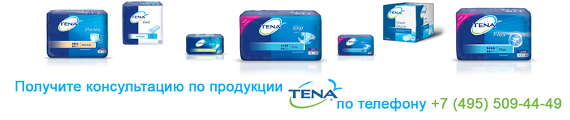проконсультируйтесь по продукции Tena