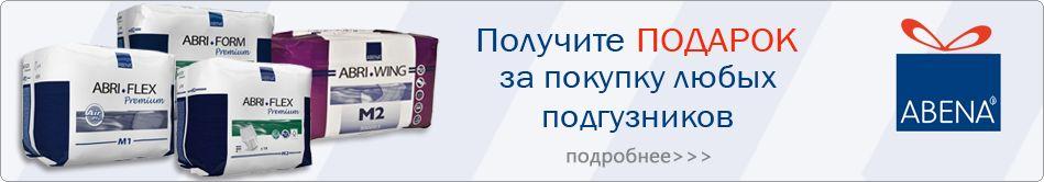 banner-abena-podarok2