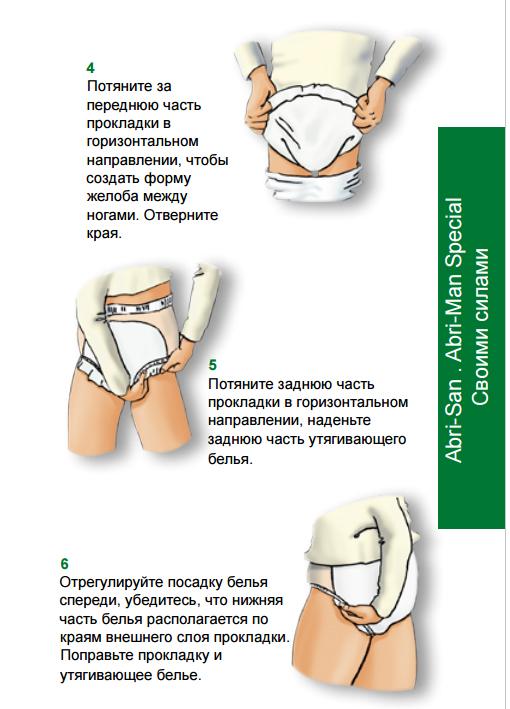 абри-сан-инструкция1